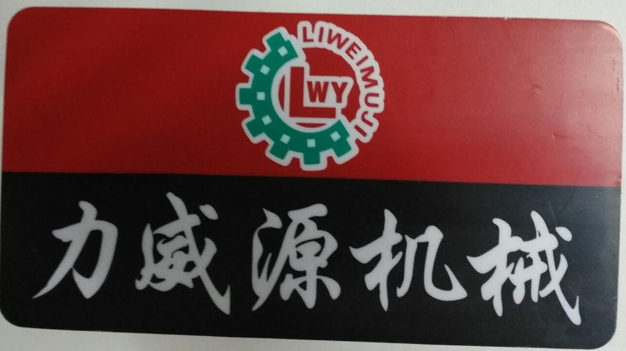 广东省顺德区伦教_联系我们_佛山市顺德区伦教力威源机械厂