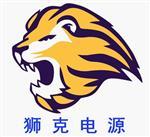 北京獅克電源科技有限公司