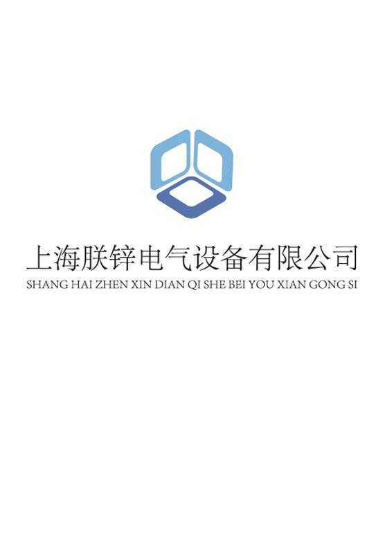 上海朕锌电气设备有限公司