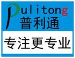 深圳市普利通电子科技有限公司