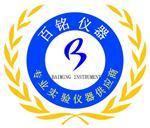 杭州百銘儀器有限公司