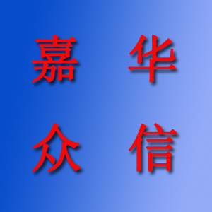 北京嘉华众信科技有限公司