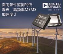 ADI推出针对工业条件监测应用的MEMS加速度计