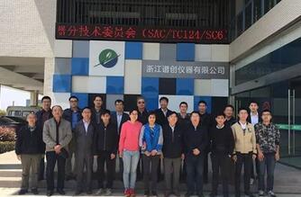 《测汞仪》行业标准起草工作组会议召开 聚光科技参与