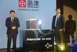 岛津革新产品Nexis GC-2030在甘肃兰州首发