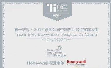 """霍尼韦尔再获""""2017跨国公司中国创新最佳实践奖"""""""