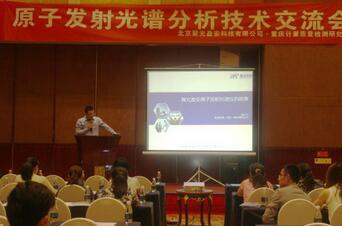 聚光携手重庆计量院举办原子发射光谱分析技术交流会