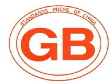 国家标准委公布多项分析检测方法相关标准