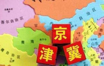 """""""京津冀环保局""""呼之欲出 今年下半年有望成立"""