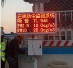 406套监测系统助力监测工地扬尘噪声污染