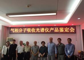 上海安杰环保气相分子吸收光谱仪通过专家鉴定