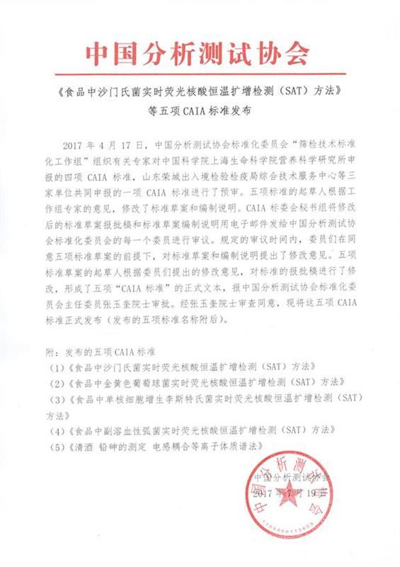 中国分析测试协会发布电感耦合等离子体质谱法等5项标准