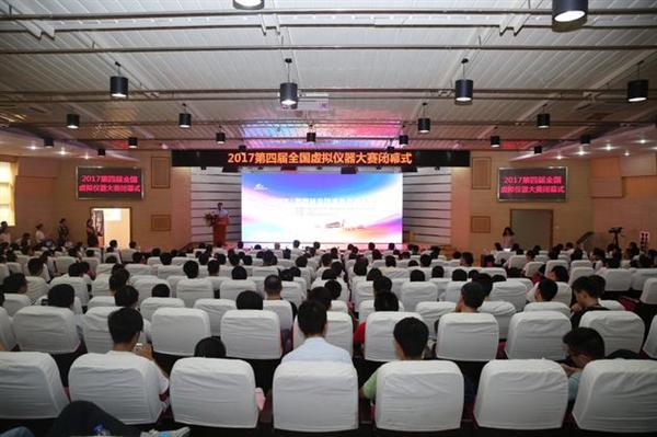 第四届全国虚拟仪器大赛决赛成功举办 培养创新人才