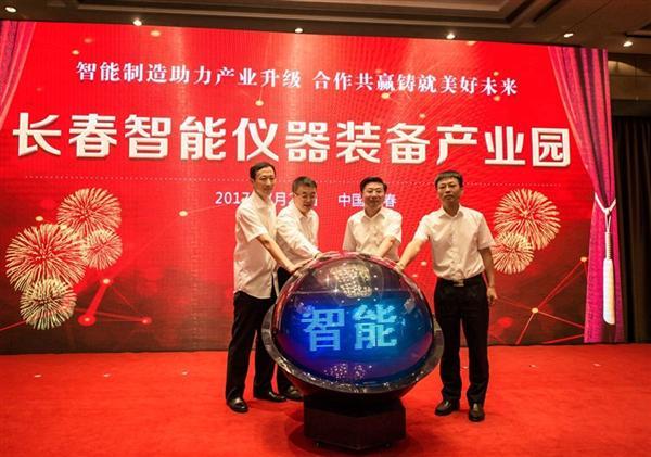 吉林長春智能儀器裝備產業園啟動 助力產業升級