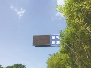 四川新都区开展固定式机动车尾气遥感检测门试点