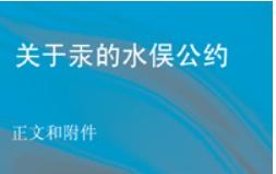 """应对《水俣公约》-LUMEX提供测汞履约""""新助力"""""""