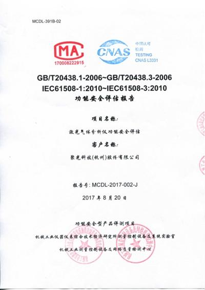 聚光科技激光气体分析仪产品获SIL评测证书