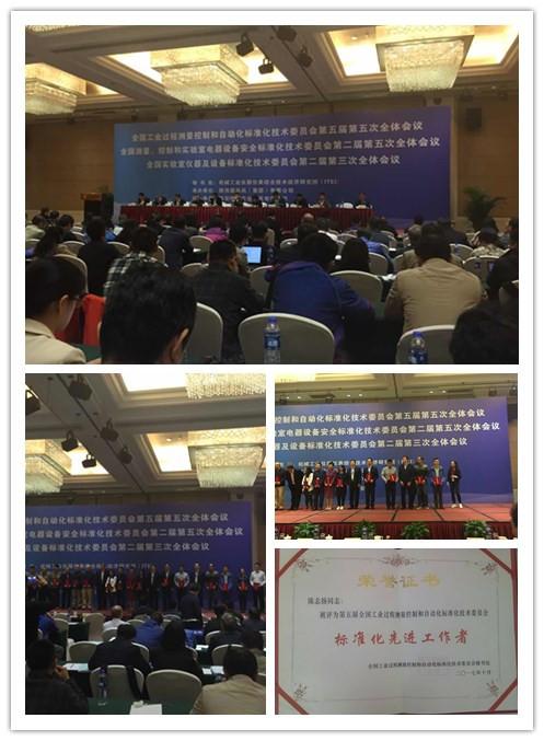 虹润公司参加全国工业过程测量控制和自动化标委会全体会议