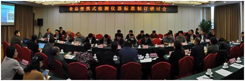 便攜式檢測儀器標準制定研討會在北京召開