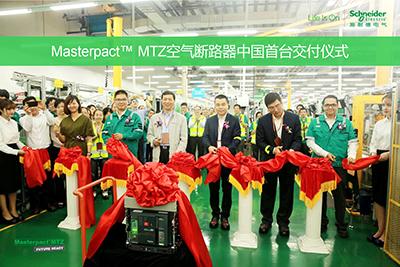 施耐德电气Masterpact MTZ空气断路器上市