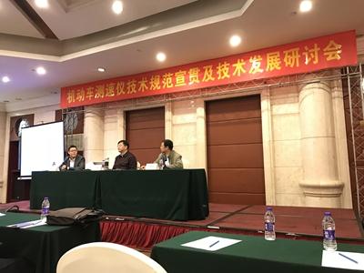 机动车测速仪技术规范宣贯及技术发展研讨会召开
