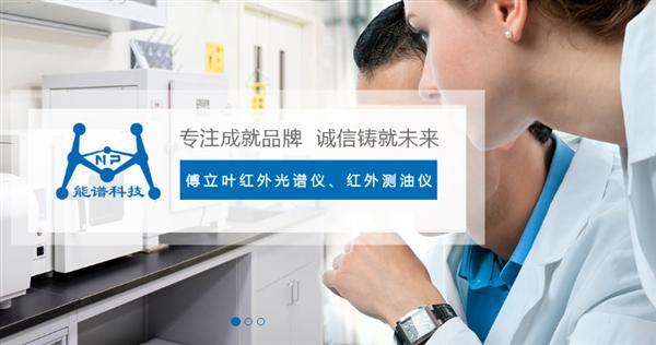 能谱科技iCAN9傅立叶红外光谱仪震撼上市