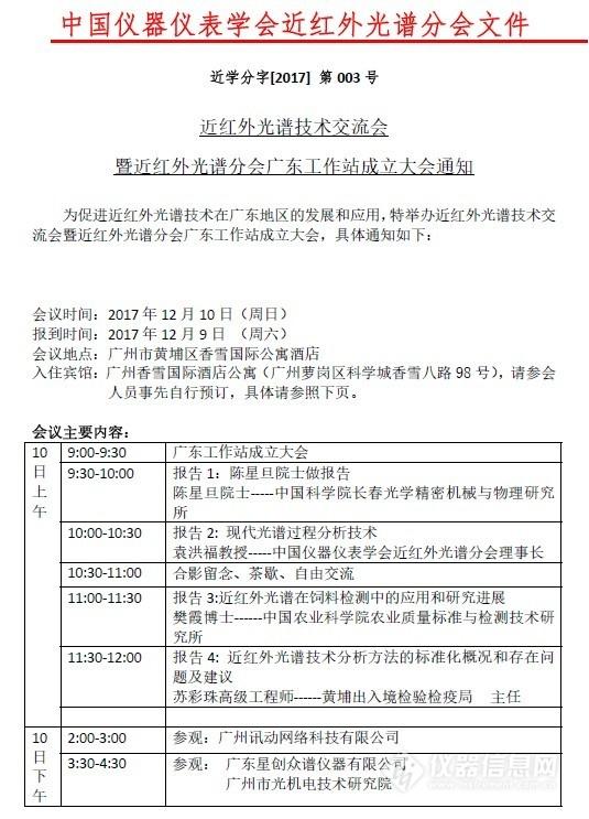近红外光谱技术交流会暨近红外光谱分会广东工作站成立大会通知