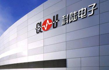 科陸電子中標1.01億元廣東電網采購項目