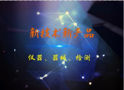 北京市新技术新产品名单公示 仪器、器械、检测新品在列