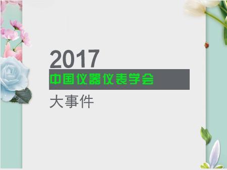 2017中国仪器仪表学会大事件 折射产业发展新趋势