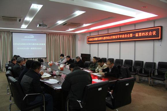 江苏省先进激光材料与器件重点实验室第一届第四次会议召开