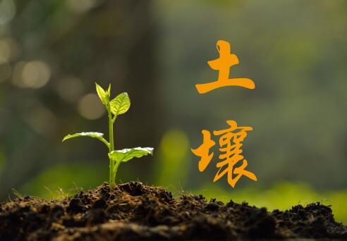 六部委发布土壤污染防治先进技术装备目录 含15种仪器