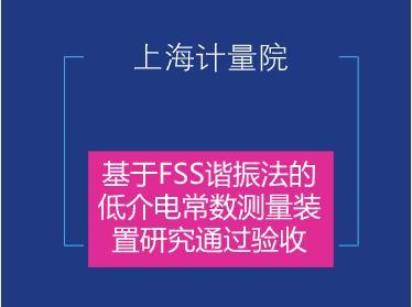 基于FSS谐振法的低介电常数测量装置研究通过验收