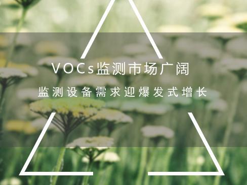 VOCs监测市场广阔 监测设备需求迎爆发式增长