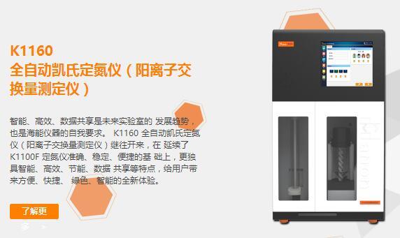 至臻之作 海能仪器K1160全自动凯氏定氮仪全新上市