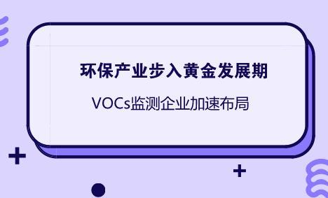 环保产业步入黄金发展期 VOCs监测企业加速布局