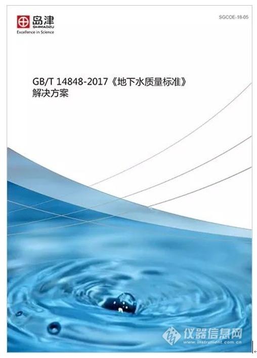 岛津推出GB/T 14848-2017《地下水质量标准解决方案》