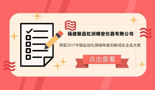 虹润荣获2017新葡萄京娱乐场网址自动化领域年度创新成长企业大奖