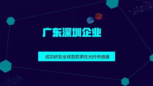 广东深圳企业成功研发出全球首款柔性光纤传感器