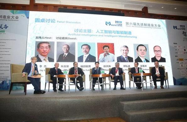 聚焦智能制造推进产业合作 2018先进制造业大会在沪举办