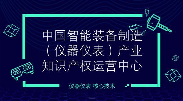 宁夏智能装备制造(仪器仪表)产权运营中心获批