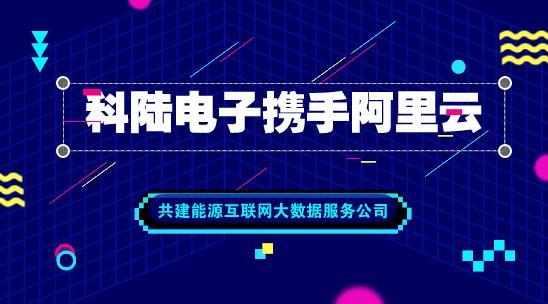科陸電子攜手阿里云共建能源互聯網大數據服務公司