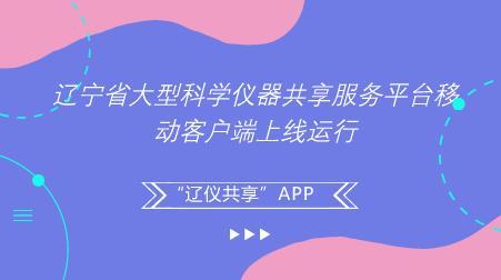 遼寧省大型科學儀器共享服務平臺移動客戶端上線運行