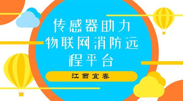 多种传感器助力江西宜春建设物联网消防远程平台