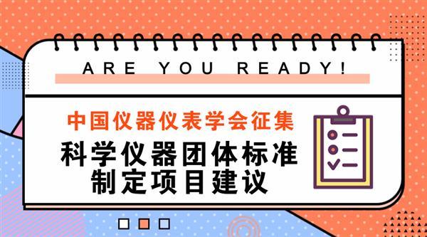 中国仪器仪表学会征集科学仪器团体标准制定项目建议