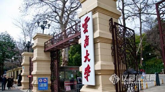 3年投入25亿元 云南大学仪器采购自主权限扩大