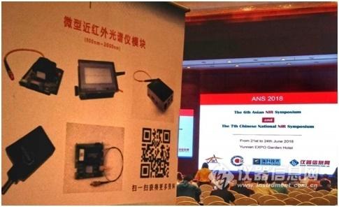 昊量光电参加第七届全国近红外光谱学术会议和ANS2018