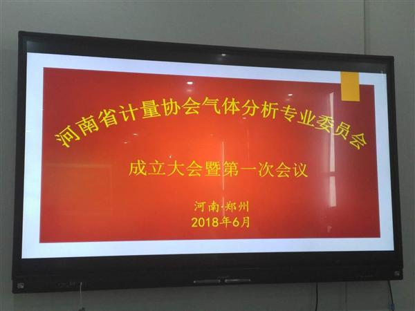 河南计量协会气体分析计量专业委员会成立大会召开