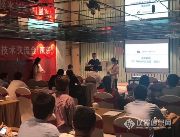 泽铭科技2018年便携式及实验室仪器技术交流会(南京)圆满结束