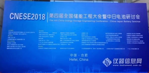 美国麦克仪器公司亮相第四届全国储能工程大会暨中日电池研讨会